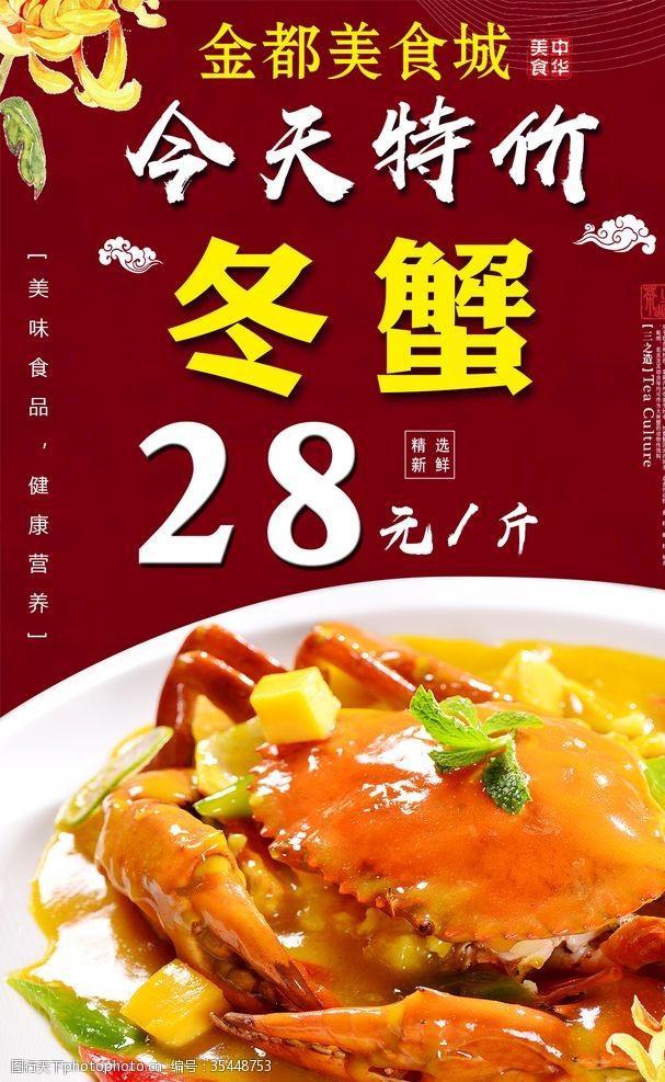 臺灣香辣蟹螃蟹