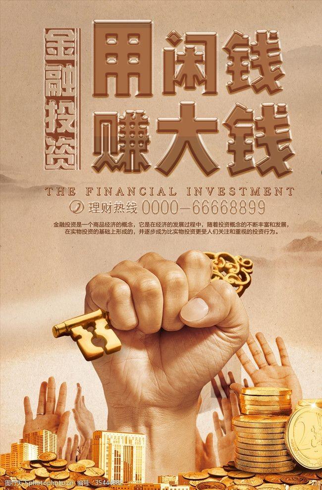 银行素材金融海报