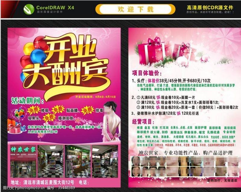 美容销售海报美容开业宣传单美容宣传单