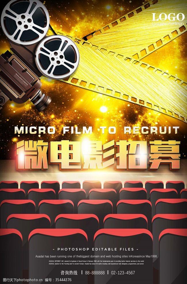 微电影拍摄微电影招募