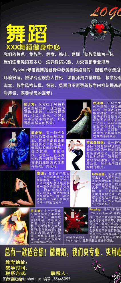 艺校招生舞蹈单页