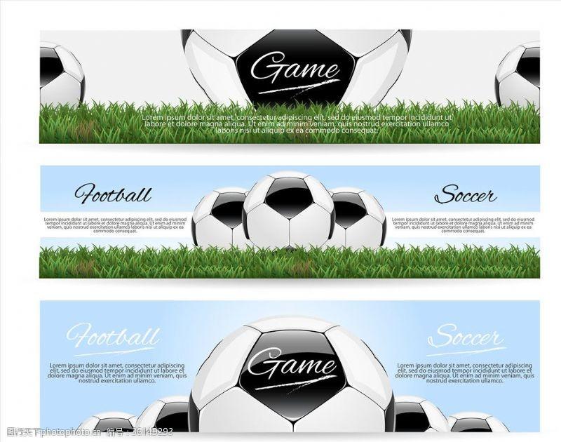 体育比赛足球比赛展板