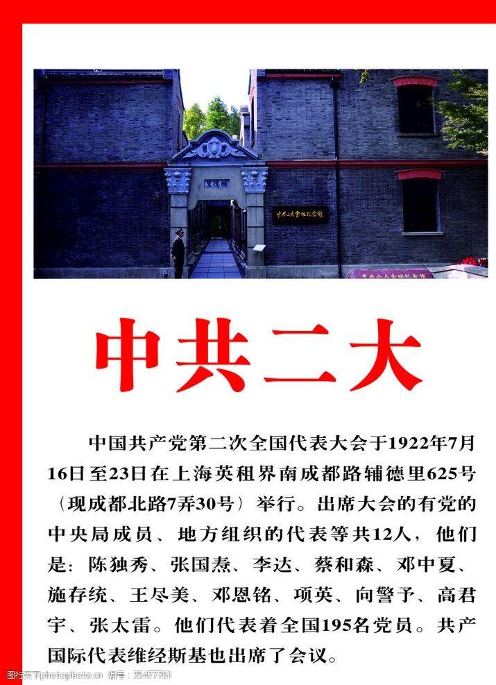 二大中国共产党第二次人民代表大会