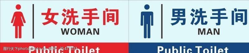men男女卫生间牌
