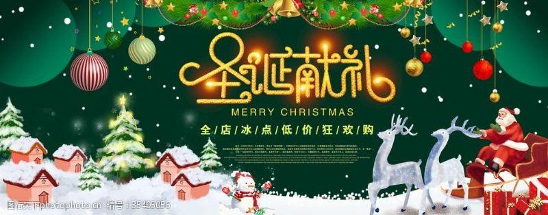 圣诞星星圣诞献礼大气首页海报