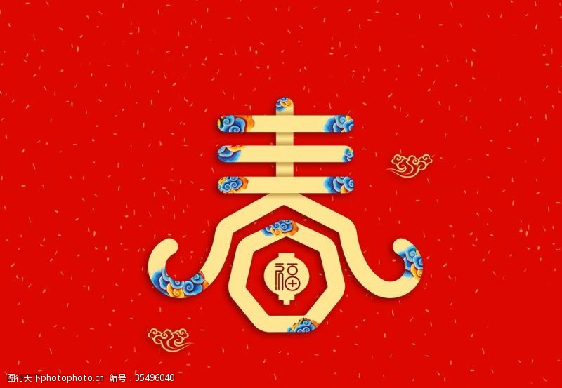 春节艺术字体2020新年艺术字装饰