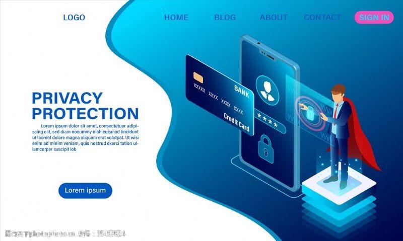 防护与保护保护隐私