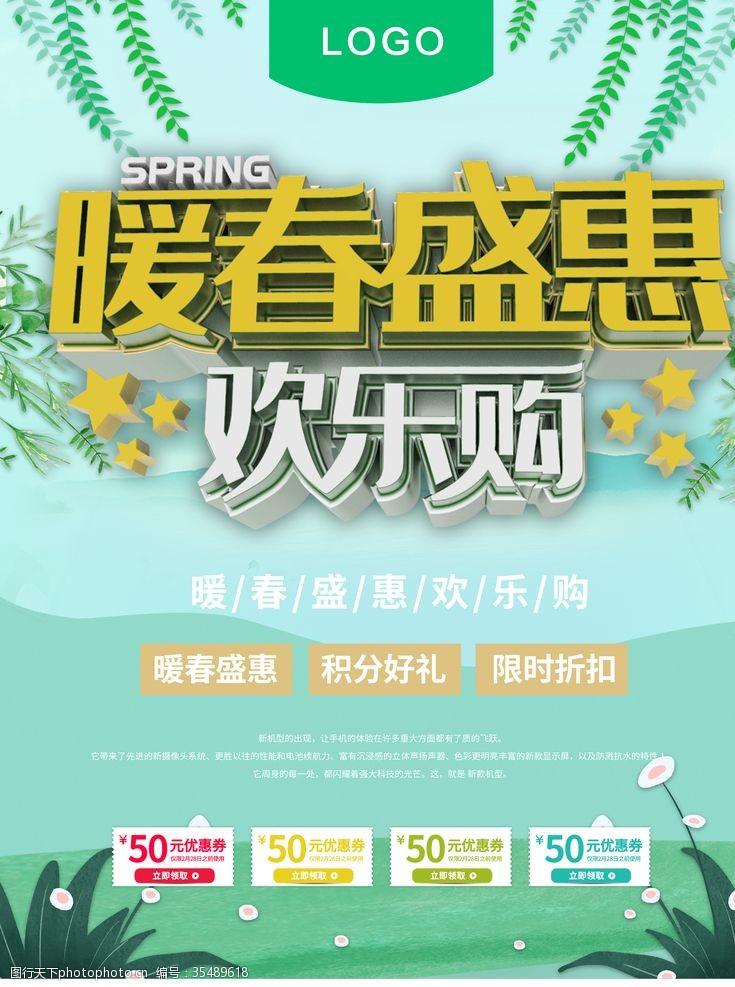 春季超市海报欢乐购