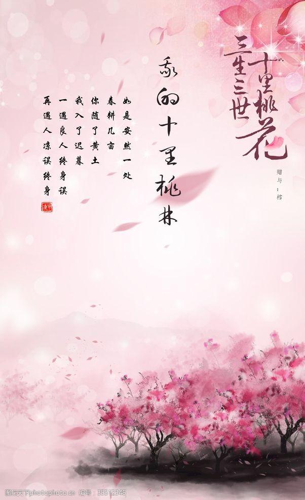 中国风电影三生三世