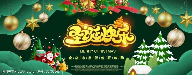 圣诞星星圣诞节大促首页海报