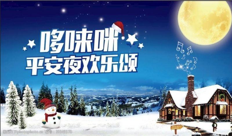 圣诞星星圣诞节海报背景