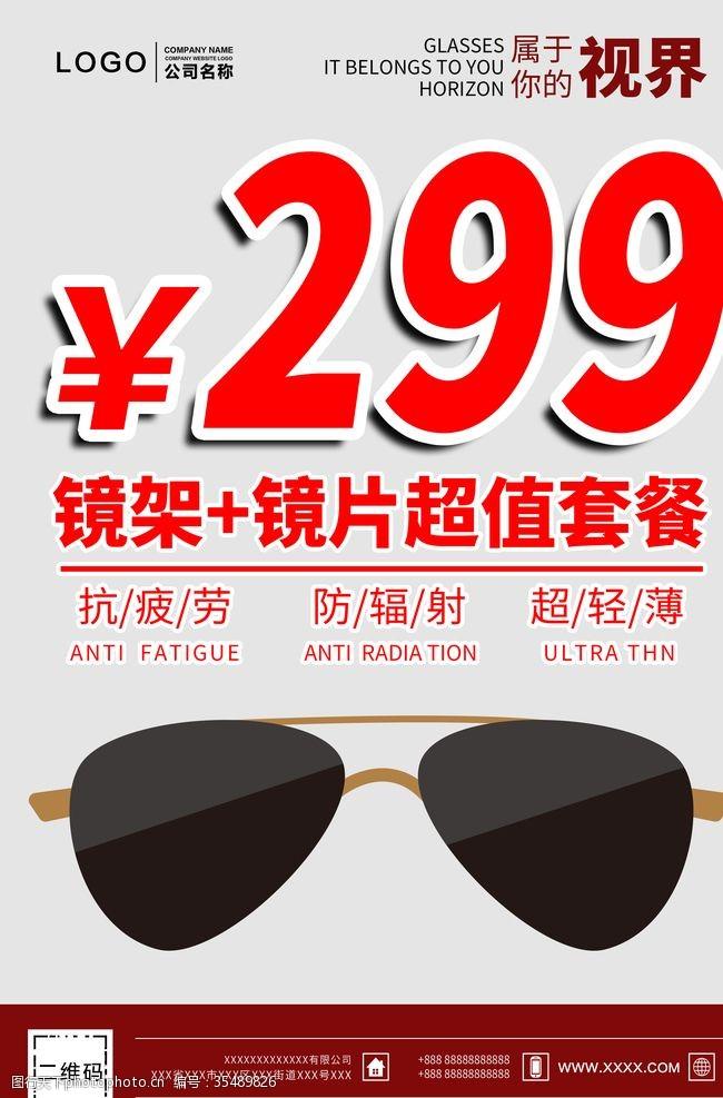 墨镜广告太阳镜
