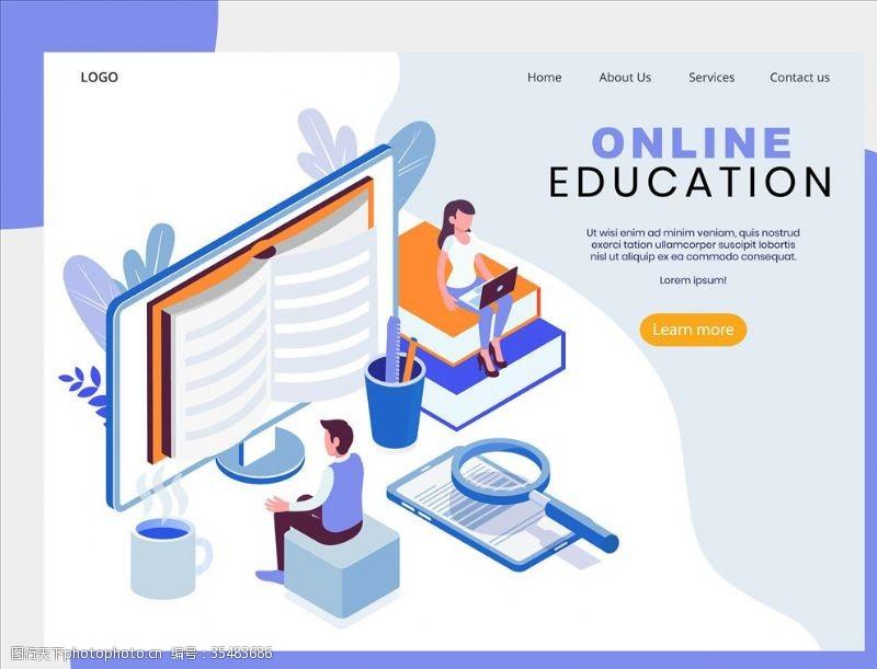 分析搜索网络教育