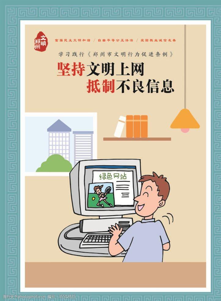 绿色网站文明上网抵制不良信息