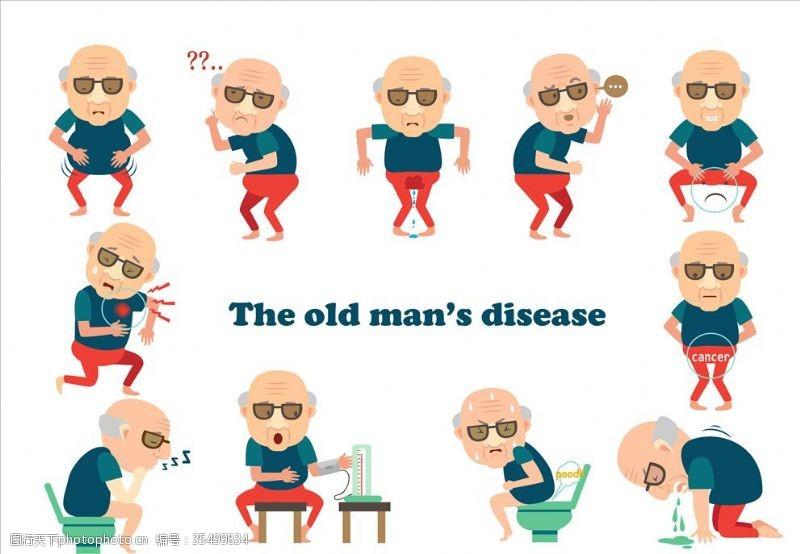 疾病常识老年人疾病