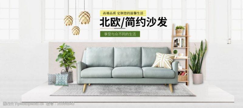 布艺沙发沙发海报