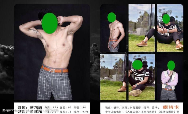 模特展示健身教练