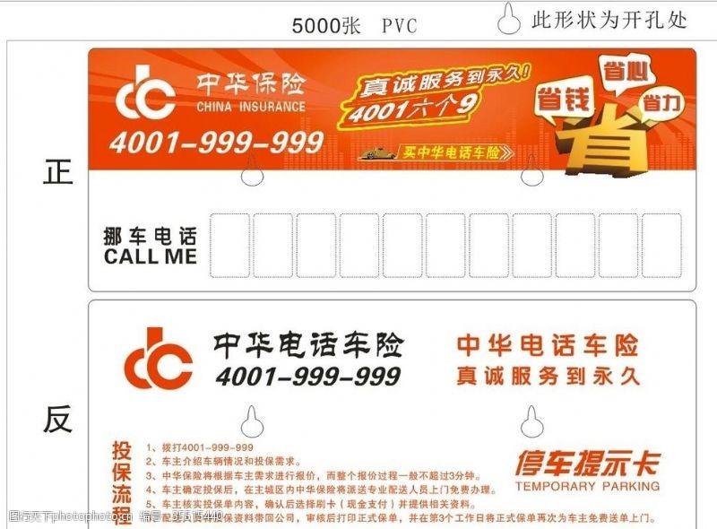 pvc卡挪车电话卡