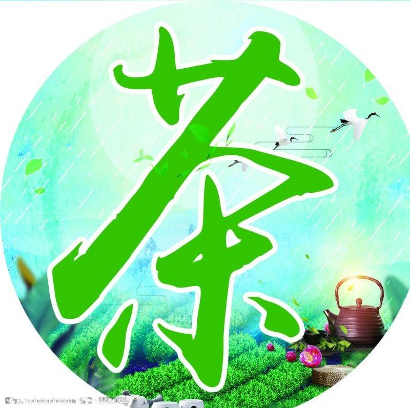 茶海报禅茶楼养生中国文化古典图
