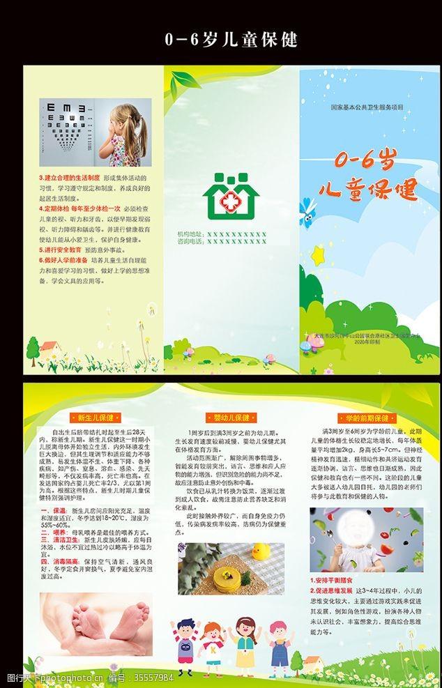社区折页儿童保健