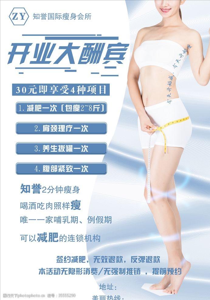 国外美女美容纤体海报