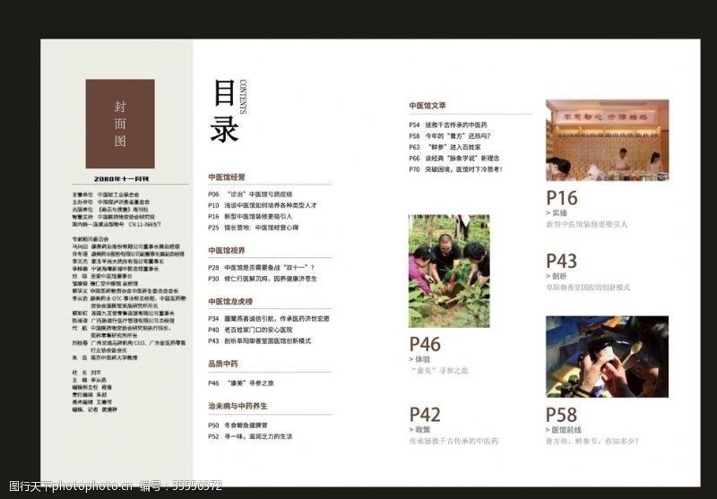 杂志目录目录设计