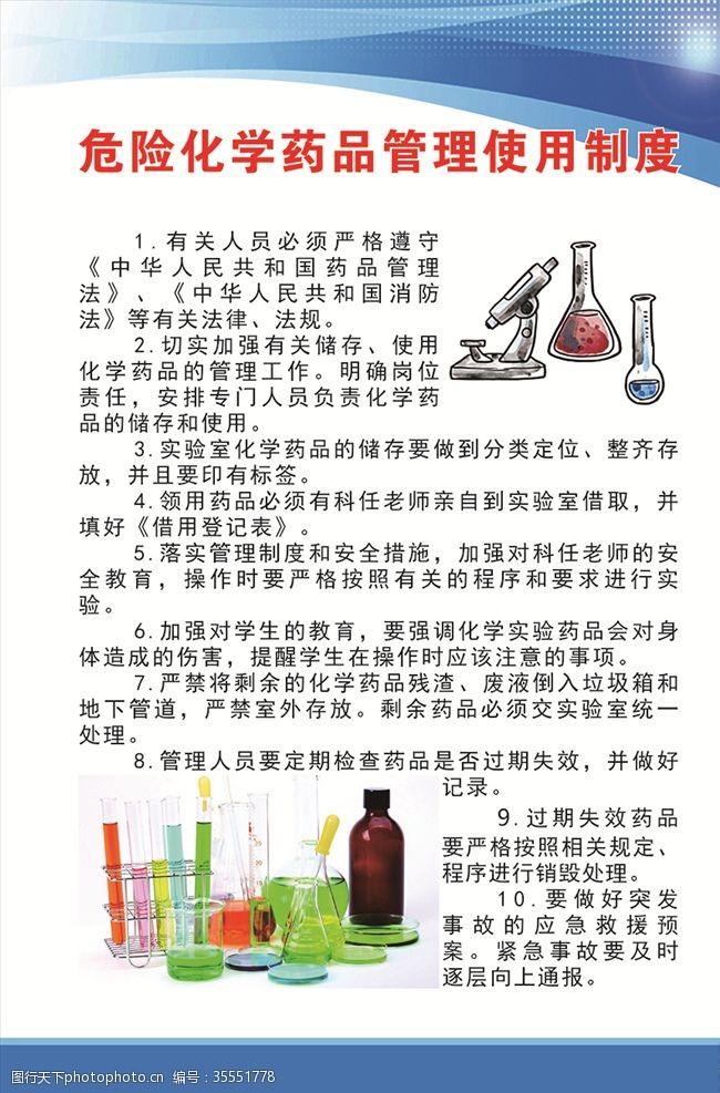 危险化学药品管理使用制度