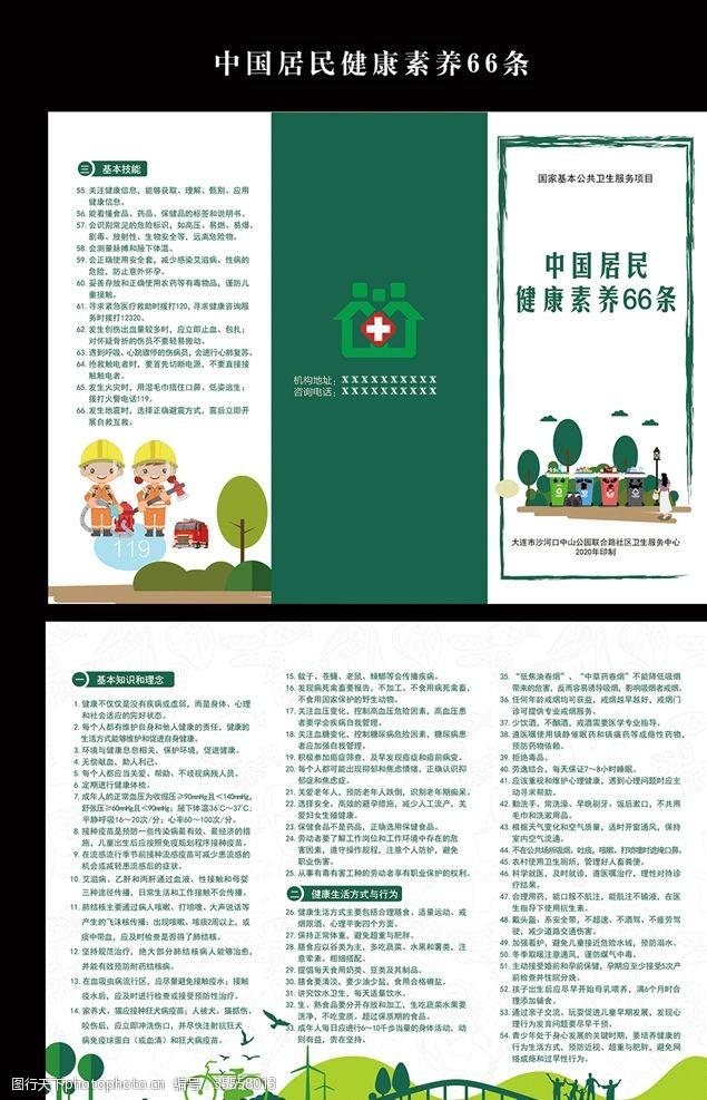 社区折页中国居民健康素养66条