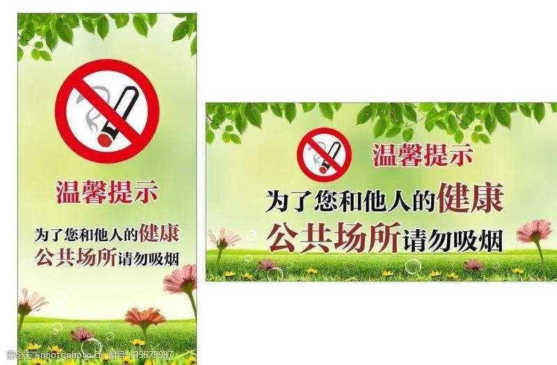 公共场所请勿吸烟横竖版