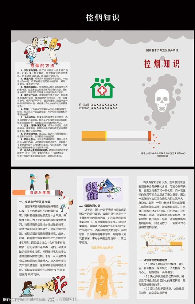 社区折页控烟知识传单