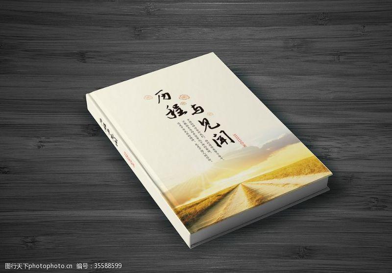 书籍装帧设计封面设计