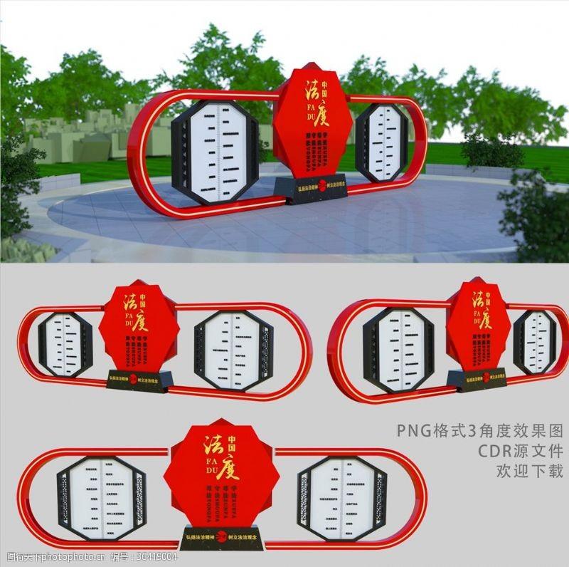 法治雕塑法度中国小品