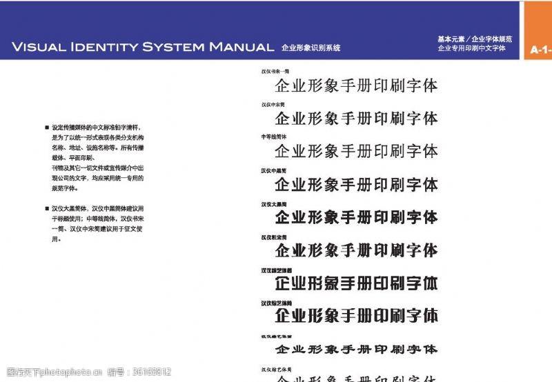 4s店促销强力巨彩中文标准字体