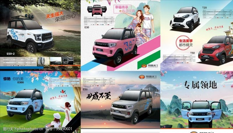 4s店广告新能源电动汽车