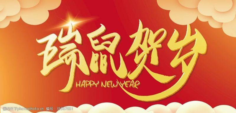 文艺演出背景新年背景