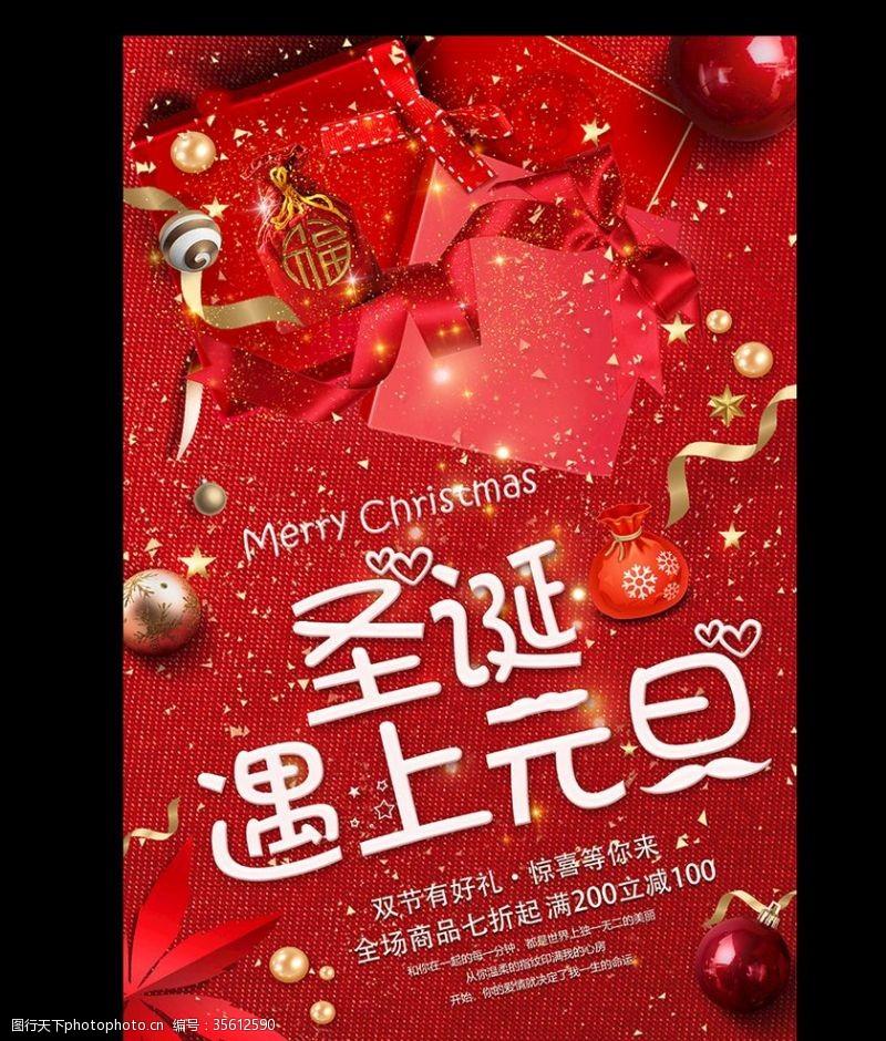 红色创意圣诞元旦宣传促销海报