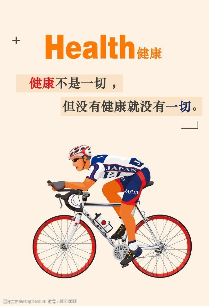 health健康企业文化