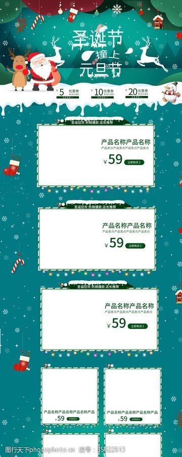 细节描述圣诞详情页