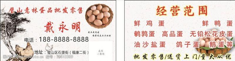土鸡蛋名片设计