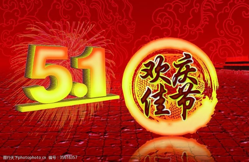 欢庆节日五一节宣传海报