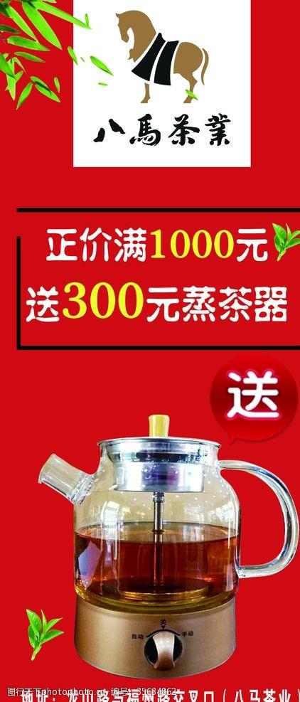 八马茶业标志