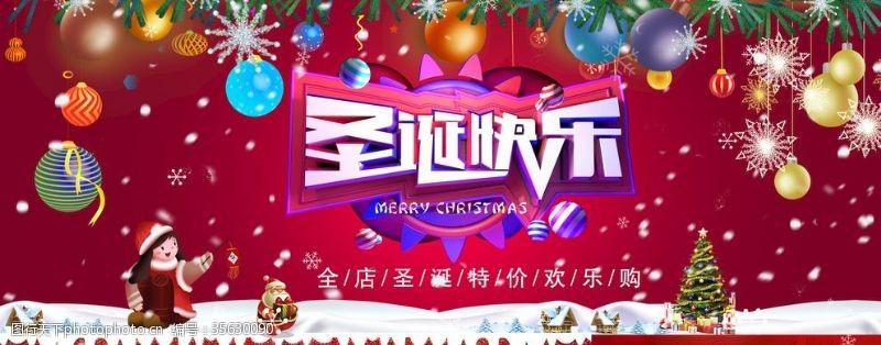 淘宝圣诞圣诞节首页海报