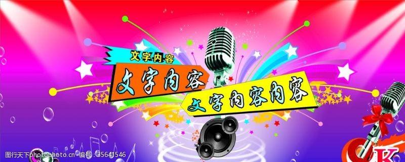 歌唱比赛背景歌唱比赛