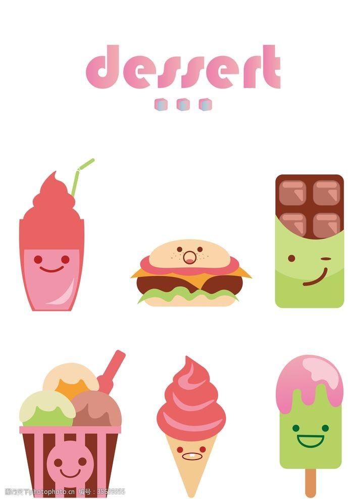 cream可爱甜品食物卡通矢量