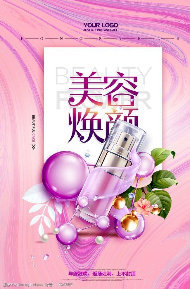 唯美时尚美容焕颜化妆品海报