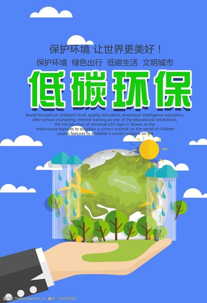 环保彩页低碳环保