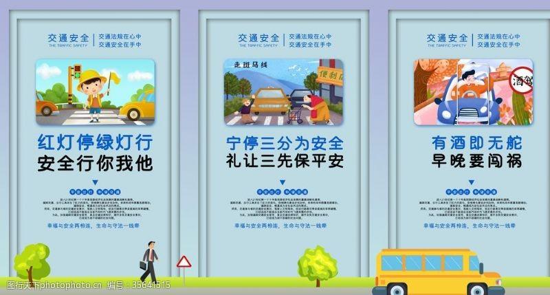 交通安全广告交通安全