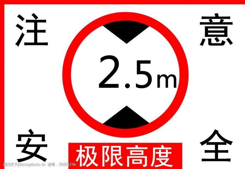 限高标识牌极限高度交通标识牌限高