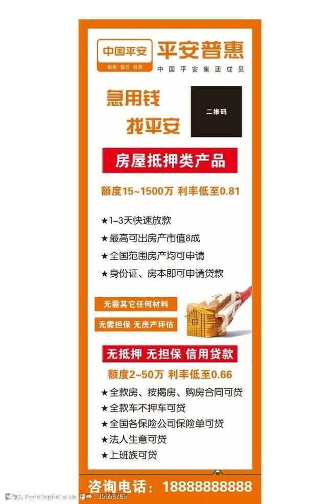 中国平安海报平安普惠展架