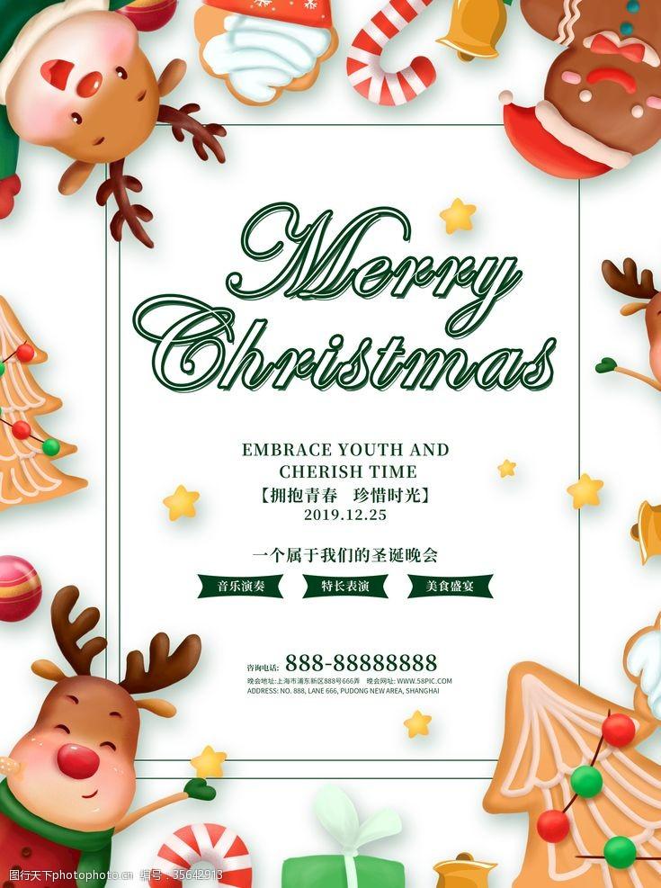 节日海报圣诞节圣诞节晚会宣传海报